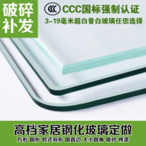 Tempered Glass Custom-made custom coffee table Countertop TV cabinet computer table glass plate rectangular round alien