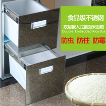 Cherry blossom stainless steel kitchen cabinet drawer double-layer flour rice box rice cabinet pest control mold pest control multi-purpose double