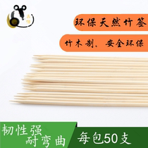 Quirky outdoor barbecue dedicated bamboo sticks barbecue tools picnic supplies barbecue accessories single package price