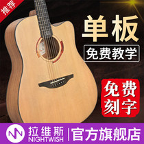 Nightwish Mevis s veneer folk acoustic guitar Beginner student male female entry face single Lavis 41