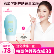 Kangaroo mother pregnant women Sunscreen Milk natural isolation sunscreen pure moisturizing cosmetics pregnant women skin care products