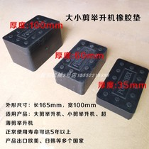 Size scissor lift machine lift rubber pad rubber pad support solid foot pad keel rubber block pad rectangular
