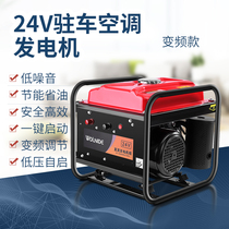 24v48v60 volt truck parking air conditioning gasoline generator small DC diesel extender battery charging