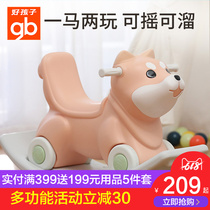 Good boy baby rocking horse small wooden horse child rocking horse 1-2 years old gift baby toy dual-use rocking car