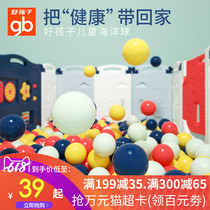Good children ocean ball indoor home baby childrens toys ball color wave ball baby fence thick ocean ball pool
