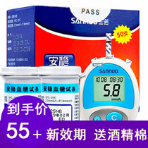 Sannuo stable blood glucose test strip blood glucose meter test strip bottled household blood glucose tester independent packaging test paper