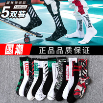 Socks socks socks socks autumn and winter thickening mens trend high tide brand long tube basketball socks womens sports