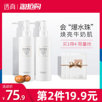 Through the real explosion of Water Body Milk bear fruit glycoside moisturizing moisturizing moisturizing moisturizing Female Male summer refreshing to chicken skin
