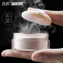 Through the real powder Powder Makeup Powder lasting oil waterproof sweat do not take off makeup good night Powder Makeup Powder powder powder female genuine