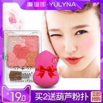 Yu Lina embossed engraved five-color petals blush brilliant Rouge Cream nude makeup natural long-lasting repair powder orange makeup