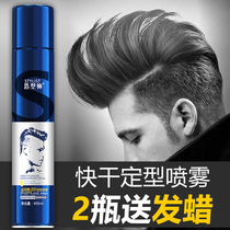 Stylist hair gel styling spray dry glue special Hard strong long-lasting modeling fluffy men and women curly fragrance gel water