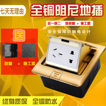 Cheng Guan two three plug five-hole ground socket all-copper waterproof bounce-up floor 5-hole household feeding box