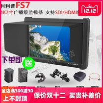 LILIPUT LILIP FS7 SLR micro single 4K7 inch HD SDI HDMI metal shell photography monitor