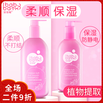 Bubble rabbit children soft smooth Smooth Shampoo Conditioner Set wash supplies lasting moisturizing anti-knot frizz