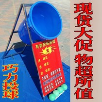 Empty bucket game ball warm venue stalls clever force Game activities pitching liar Temple Fair Business play equipment Road New