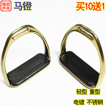 Stirrup safety non-slip plating pedal harness accessories halter equestrian supplies 10 to send a new special