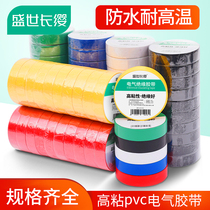 Electrical insulation tape electrical wire tape PVC waterproof high temperature widening large black white