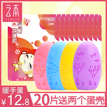 Warm hand egg replacement core warm egg sacred shell mini warm body Sticker baby cartoon sprout portable warm hand bao bag free charge