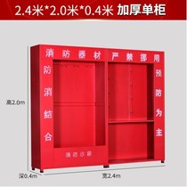 Construction site fire equipment mini fire station full set display cabinet outdoor outdoor fire emergency cabinet combination cabinet
