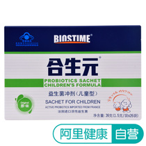 BIOSTIME synbiotic probiotic granules 26 bags for boosting immunity French imported children