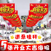 Grand opening store activities layout supermarket stores flag Big newspaper flag opening of the big auspicious shop decorations