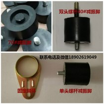 Vibration disc shock-absorbing foot shaker base accessories round shock disc rubber shock-absorbing foot pad vibration disc fixed foot buckle.