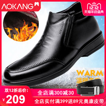 Aokang mens cotton shoes male Winter plus velvet thick warm leather middle-aged elderly dad pedal shoes male
