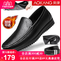 Aokang mens shoes shoes mens leather soft bottom plus cashmere casual autumn and winter Daddy shoes black middle-aged mens shoes
