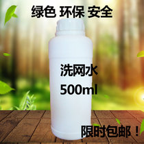 Environment-friendly screen printing wash mesh water opening agent low odor screen Ink cleaning washing board water ink solvent