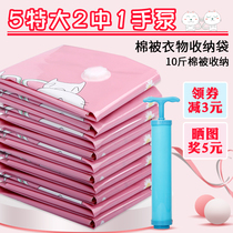 Qiao live vacuum compression bag storage bag oversized cotton quilt clothing clothes finishing large exhaust vacuum bag