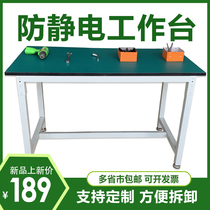 Anti-static workbench workbench heavy-duty Assembly workbench electronic maintenance table inspection table experiment table packing table