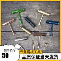 Professional skateboarding tools Metal iron T tool easy to carry separated assembly small fish plate multi-color