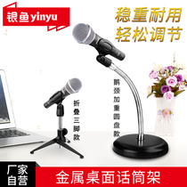 Silver fish desktop desktop conference microphone stand anchor live speaker wired wireless microphone stand
