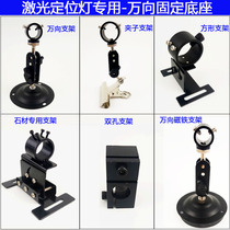 Cross-shaped infrared one-word fixed bracket laser positioning lamp special large clip universal bracket clip