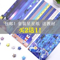 Printing Lucky Star color paper handmade Wish stars paper set folding five-pointed star gift bottle tube forest