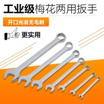 Plum open dual-use wrench set 6-32 combination of small dull board 10mm-13-15-17-Number 14 pull Lin.