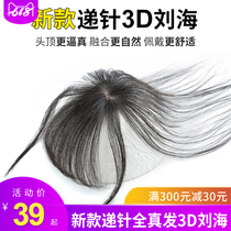 Air bangs wig piece female ultra-thin natural fake bangs real hair traceless French 3D bangs piece head make-up piece