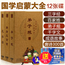 Child care childrens family name Three Character Classic Tang poetry three hundred disciples rules full set of car 12dvd state school early education disc