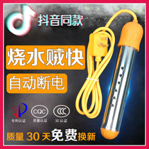 Hot and fast water stick barrel burning automatic power-off home security dormitory hot quick heating bath hot water electric heating rod