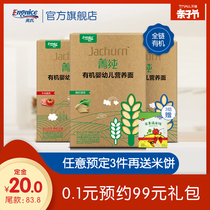 British organic noodles 3 boxes of baby food noodles baby noodles without salt vegetables noodles nutrition noodles