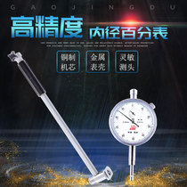 Guilin internal diameter scale indiameter gauge inthe diameter indicator meter by 35-50-160 inner diameter cylinder scale cinnamon