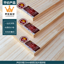 Sound Wang plate New Zealand pine finger board timber desktop wood wood furniture wardrobe bedplate direct Pine