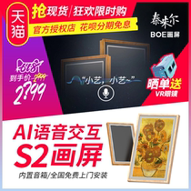 Boe BOE screen S2 HD art frame advertising murals smart TV display digital photo frame