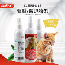 Bioline cat repellent cat Cat repellent cat repellent cat repellent cat repellent wild cat repellent restricted area to prevent urine spray 175ml