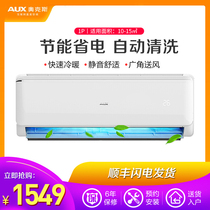 Oaks flagship store fixed frequency heating and cooling 1HP air conditioning wall-mounted home bedroom 25GW