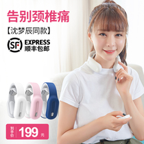 Shen Mengchen same paragraph PGG cervical spine massage shoulder and neck massage instrument neck guard portable smart gift