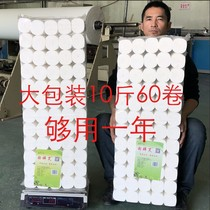Toilet paper roll paper manufacturers wholesale 10 pounds 60 rolls of household women and infants for toilet paper roll paper towels toilet paper