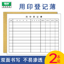 Strong Forest 16 open with the seal of the register register with the seal of the seal of the office staff use the seal of the seal of the seal of the seal of the office use the register book Financial use record this record table 50 copies