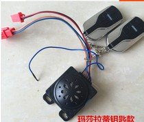 Bodyguard Electric vehicle alarm anti-theft device 48v60v64v72v80v84v