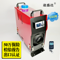 Diesel warm parking fuel heater 12 truck-mounted diesel car 24V one electric vehicle heater air heating